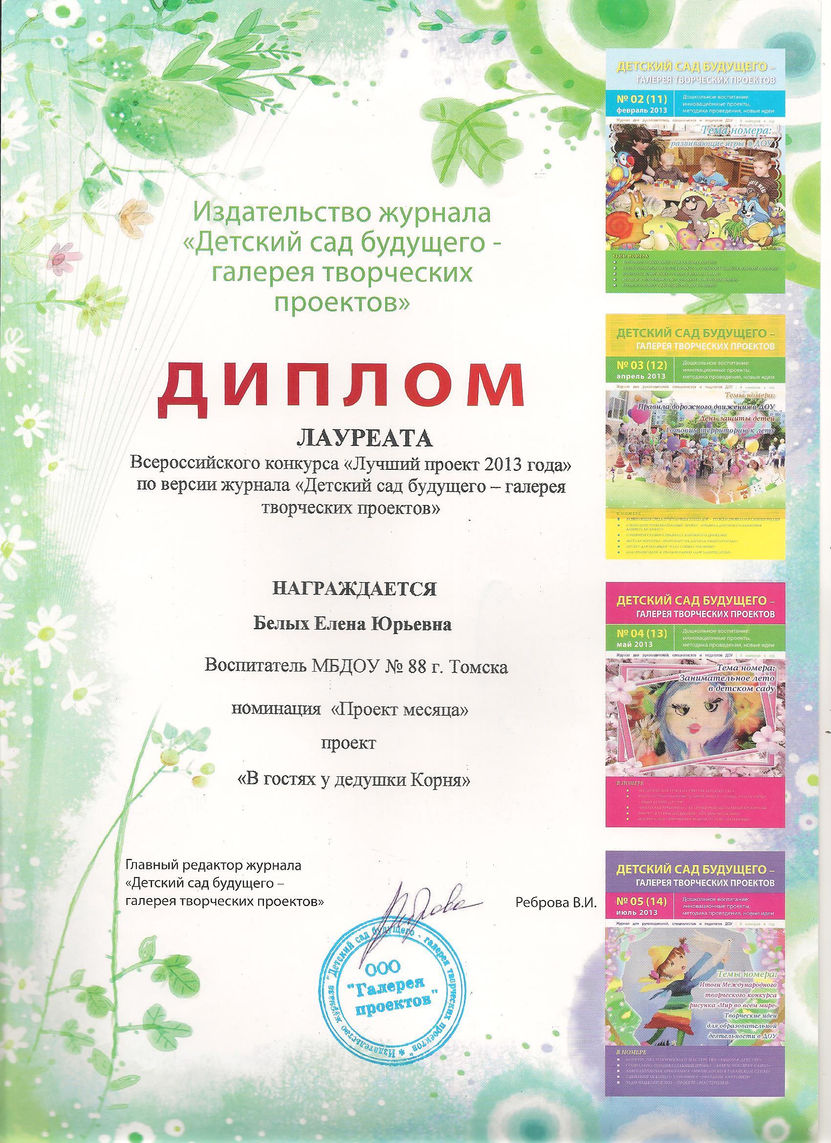 Творческие конкурсы для воспитанников детских садов